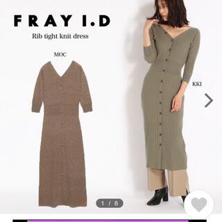 フレイアイディー(FRAY I.D)のFRAY I.D ドレス リブタイトニットワンピース (ロングワンピース/マキシワンピース)