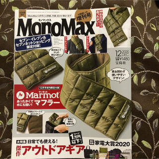 マーモット(MARMOT)のMonoMax 雑誌 ファッション Marmot マーモット 本 限定(ファッション)