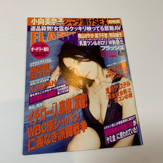 コウブンシャ(光文社)のFLASH (フラッシュ)2009年 2/10号 X JAPAN YOSHIKI(ニュース/総合)