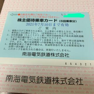 南海電鉄 株主優待カード 6回乗車分(鉄道乗車券)