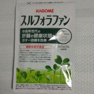カゴメ(KAGOME)のスルフォラファン(ダイエット食品)