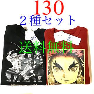 ジーユー(GU)の鬼滅の刃 GU KIDS プルオーバー 長袖 2種 130 赤 煉獄杏寿郎 黒(その他)