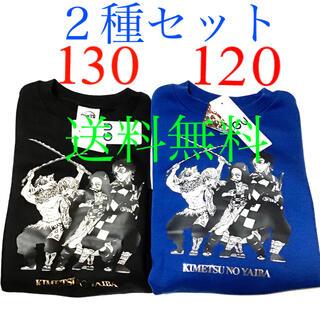 ジーユー(GU)の鬼滅の刃 GU KIDS プルオーバー 2種 長袖 130黒 120青 セット(その他)
