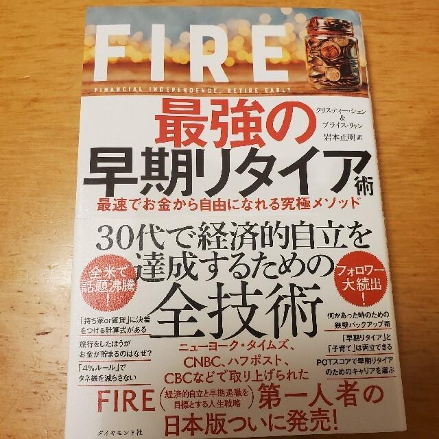 FIRE最強の早期リタイア術 最速でお金から自由になれる究極メソッド エンタメ/ホビーの本(ビジネス/経済)の商品写真