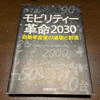 ニッケイビーピー(日経BP)のモビリティ-革命2030 自動車産業の破壊と創造(ビジネス/経済)
