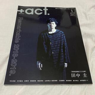 アクト(ACT)の+act田中圭、竹内涼真、中村倫也、三浦春馬(音楽/芸能)