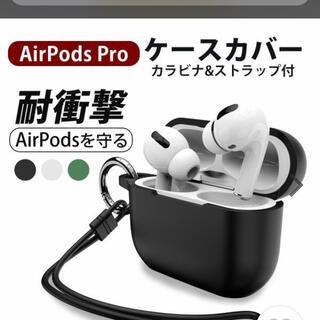 新品未使用[AirPods]ケースカバー&ストラップ付(iPhoneケース)