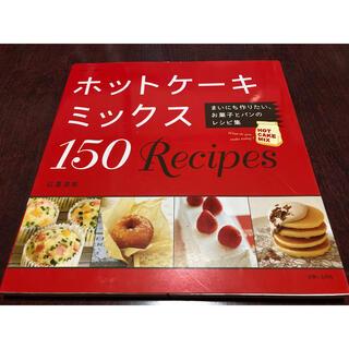 主婦と生活社 - ホットケ-キミックス150Recipes まいにち作りたい、お菓子とパンのレシピ