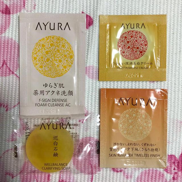 AYURA(アユーラ)のアユーラ サンプル 75点 未使用 クルリン様専用 コスメ/美容のキット/セット(サンプル/トライアルキット)の商品写真
