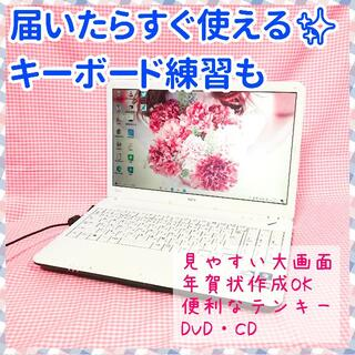 エヌイーシー(NEC)のふんわりホワイト💕すぐ使える💕動作バッチリ💕キーボード練習OK💕NEC(ノートPC)