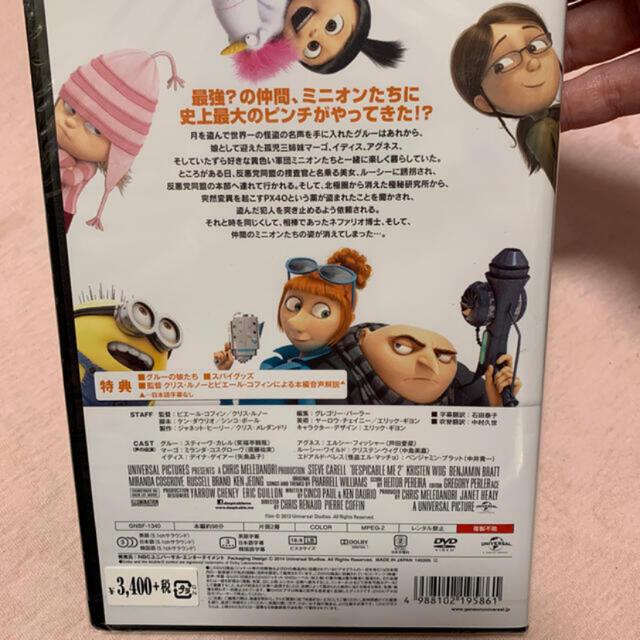 ミニオン(ミニオン)の怪盗グルーのミニオン危機一発 DVD  エンタメ/ホビーのDVD/ブルーレイ(アニメ)の商品写真