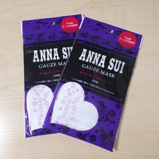 アナスイ(ANNA SUI)のファミマ限定 ANNA SUI マスク 2枚セット(その他)