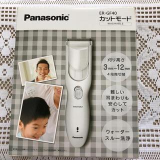 パナソニック(Panasonic)の引っ越しセール 新品未使用 ヘアーカッター 白 ER-GF40-W  1セット(その他)