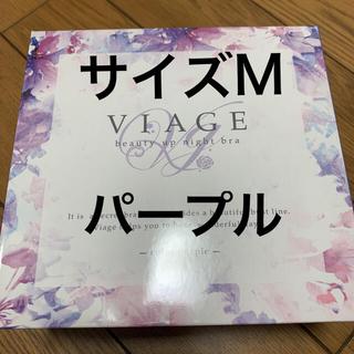 VIAGE ビューティーアップナイトブラ パープル M(ブラ)
