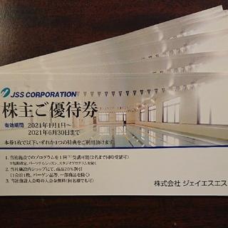 たかくん様専用♥15枚で♥JSS 株主優待券(プール)