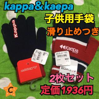 ケイパ(Kaepa)の《新品・未使用》kaepa&kappa 滑り止めつき 子供用手袋  2枚セットC(手袋)
