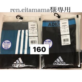 アディダス(adidas)のadidas ボクサーブリーフ 160 150(下着)