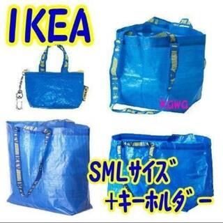 イケア(IKEA)のIKEAフラクタ ブルーバッグ ショッピングバックS, M ,L+キーホルダー(エコバッグ)