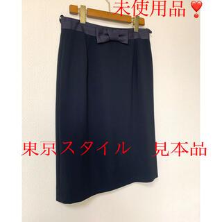 ヴァンドゥーオクトーブル(22 OCTOBRE)の☆☆東京スタイル リボンが可愛い未使用品‼️☆☆(ひざ丈スカート)