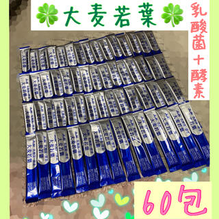 アサヒ(アサヒ)のAsahi 大麦若葉 乳酸菌+酵素 60パック お得用 (青汁/ケール加工食品)