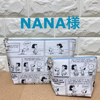 NANA様(ポーチ)