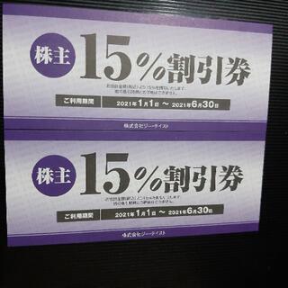 ジーテイスト株主優待券 2枚最大3000円割引(レストラン/食事券)