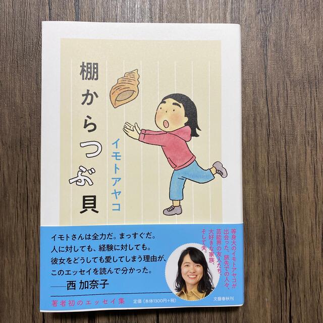 つぶ 棚 貝 から つぶ貝のレシピ・作り方 【簡単人気ランキング】|楽天レシピ