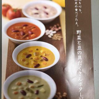 カゴメ(KAGOME)のゆきゆき様専用☆野菜と豆の具沢山スープ 16袋(レトルト食品)