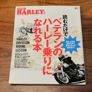 ハーレーダビッドソン(Harley Davidson)のベテランのハーレー乗りになれる本(趣味/スポーツ/実用)
