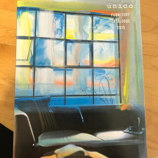 ウニコ(unico)のウニコ カタログ2015(住まい/暮らし/子育て)