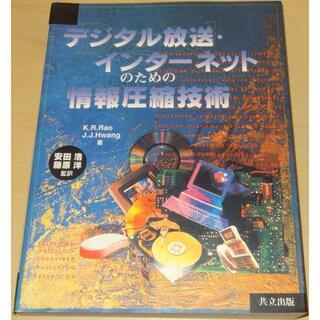 ◆ デジタル放送・インターネットのための情報圧縮技術 ◆(コンピュータ/IT)