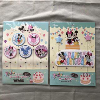 ディズニー(Disney)のミッキー  ミニー ケーキバナー ケーキトッパー ケーキ用飾り 2点セット(その他)
