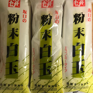 粉末白玉3袋(練物)