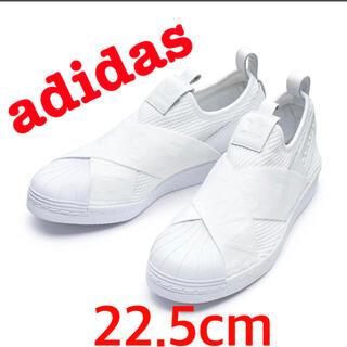 アディダス(adidas)のadidas  スーパースタースリッポン(スリッポン/モカシン)