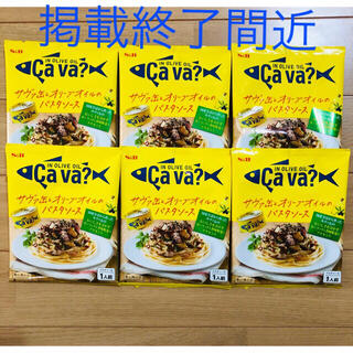 サヴァ缶とオリーブオイルのパスタソース 6袋(レトルト食品)
