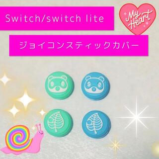ニンテンドースイッチ(Nintendo Switch)の任天堂スイッチ ジョイコン スティック カバー 4個(携帯用ゲームソフト)
