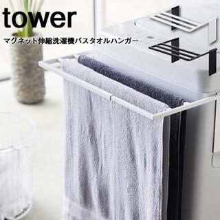 【新品未使用】Tower 伸縮 洗濯機バスタオルハンガー(バス収納)
