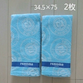レノマ(RENOMA)のレノマ フェイスタオル 2枚セット まとめ売り セット売り おまとめ タオル(タオル/バス用品)