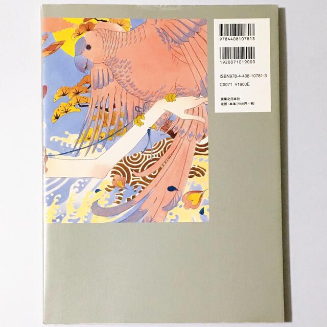 蔦と鸚鵡 安野モヨコ紙版画集(2009年)初版 第一刷 エンタメ/ホビーの本(アート/エンタメ)の商品写真