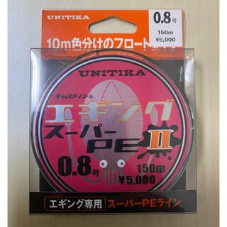 エギング peライン 0.8号 ユニチカ スーパーpe  150m(釣り糸/ライン)