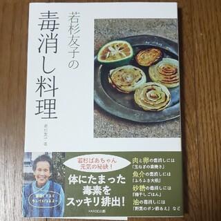 若杉友子の毒消し料理(料理/グルメ)