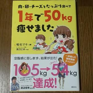 肉・卵・チ-ズをたっぷり食べて1年で50kg痩せました(文学/小説)