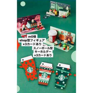 スターバックスコーヒー(Starbucks Coffee)のm0様ご確認用ホリデー★カードありshop型フィギュア×3&スノーボール×3(その他)