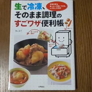生で冷凍、そのまま調理のすごワザ便利帳 定番料理もあっという間にできる、ムダなし(料理/グルメ)