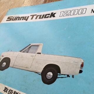 日産 - 45年前 自動車 サニトラ サニートラック 1200 取扱説明書 日産 ニッサン
