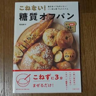 こねない!糖質オフパン 毎日食べても太らない!パン初心者でも簡単(料理/グルメ)