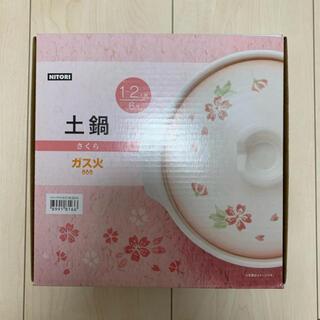 ニトリ(ニトリ)の1人用土鍋(鍋/フライパン)