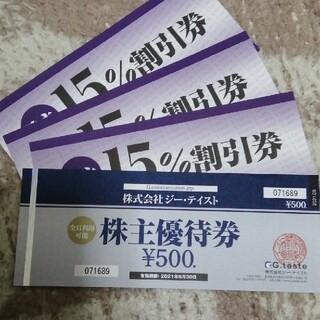 ジーテイスト株主優待券(レストラン/食事券)