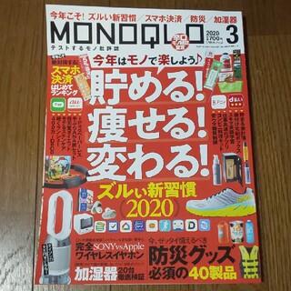 MONOQLO (モノクロ) 2020年 03月号(その他)
