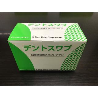 ⭐️新品未使用⭐️口腔ケアスポンジ 50本 デントスワブ(歯ブラシ/デンタルフロス)